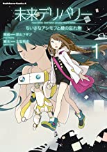 表紙: 未来デリバリー ちいさなアシモフと緑の忘れ物(1) (角川コミックス・エース) | 大塩 哲史