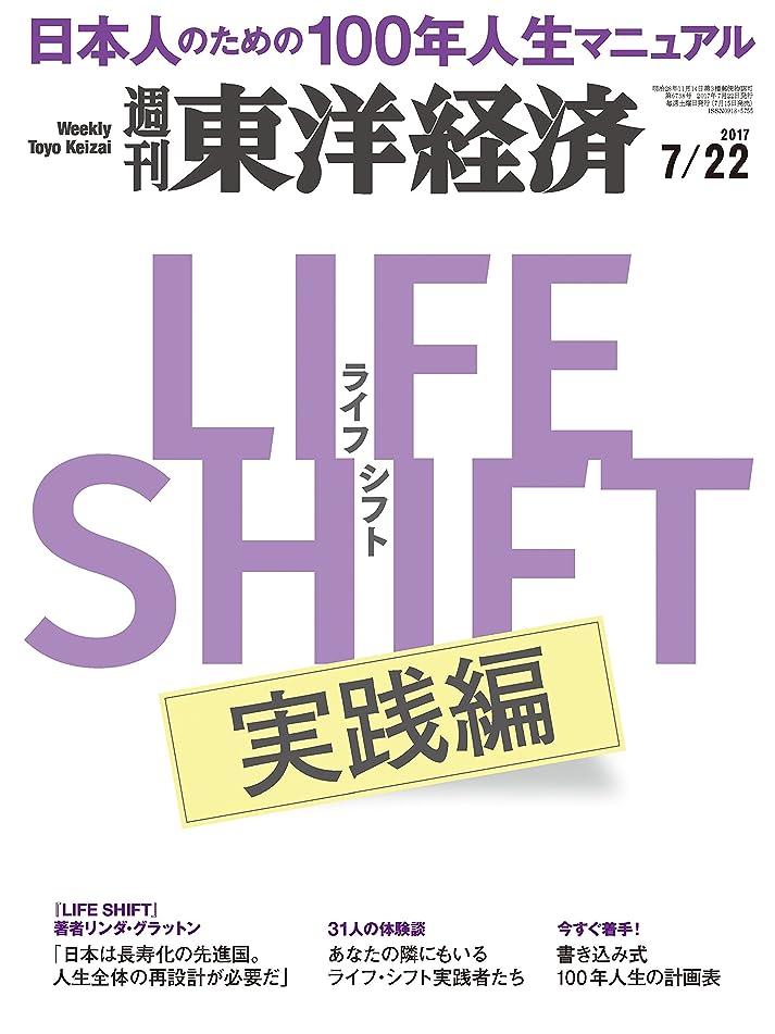 収入想像力メディック週刊東洋経済 2017年7/22号 [雑誌]