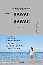 PERFECT HAWAII MY HAWAII by NICOLE (JTBのMOOK)