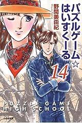 パズルゲーム☆はいすくーる 14 (白泉社文庫) Kindle版
