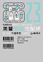 表紙: 黒鷺死体宅配便(23) (角川コミックス・エース) | 大塚 英志