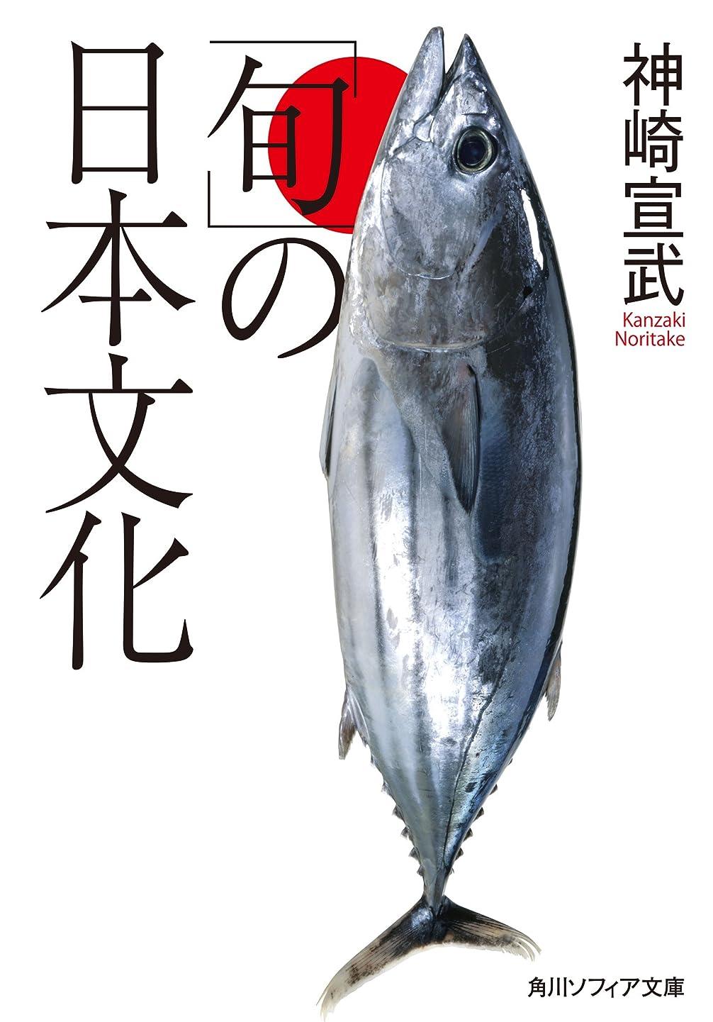 カブ旅ラリー「旬」の日本文化 (角川ソフィア文庫)