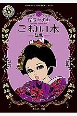 こわい本3 狂乱 (角川ホラー文庫) Kindle版