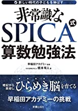 表紙: 非常識な SPICA式 算数勉強法 | 早稲田アカデミー