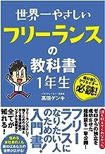 表紙: 世界一やさしい フリーランスの教科書 1年生   高田 ゲンキ