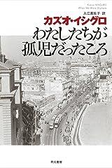 わたしたちが孤児だったころ (ハヤカワepi文庫) Kindle版