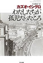 表紙: わたしたちが孤児だったころ (ハヤカワepi文庫) | 入江 真佐子