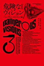 表紙: 危険なヴィジョン〔完全版〕3 (ハヤカワ文庫SF)   浅倉 久志・他