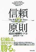 表紙: 信頼の原則――最高の組織をつくる10のルール   ジョエル・ピーターソン