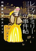 表紙: レディ・エミリーの事件帖 円舞曲は死のステップ (ハーパーBOOKS) | ターシャ・アレクサンダー