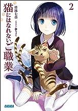 表紙: 猫にはなれないご職業2 (ガガガ文庫) | 竹林七草