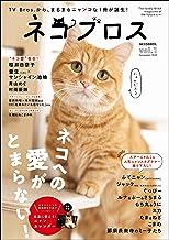 表紙: ネコブロスvol.1 | 東京ニュース通信社