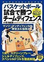 表紙: バスケットボール 試合で勝つチームディフェンス (PERFECT LESSON BOOK) | 目 由紀宏