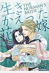 生きかえった花嫁 (ハーレクインコミックス) Kindle版