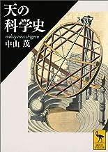 表紙: 天の科学史 (講談社学術文庫) | 中山茂