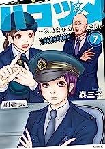 表紙: ハコヅメ~交番女子の逆襲~(7) (モーニングコミックス) | 泰三子