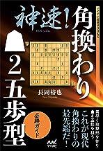 表紙: 神速!角換わり▲2五歩型 必勝ガイド (マイナビ将棋BOOKS) | 長岡裕也