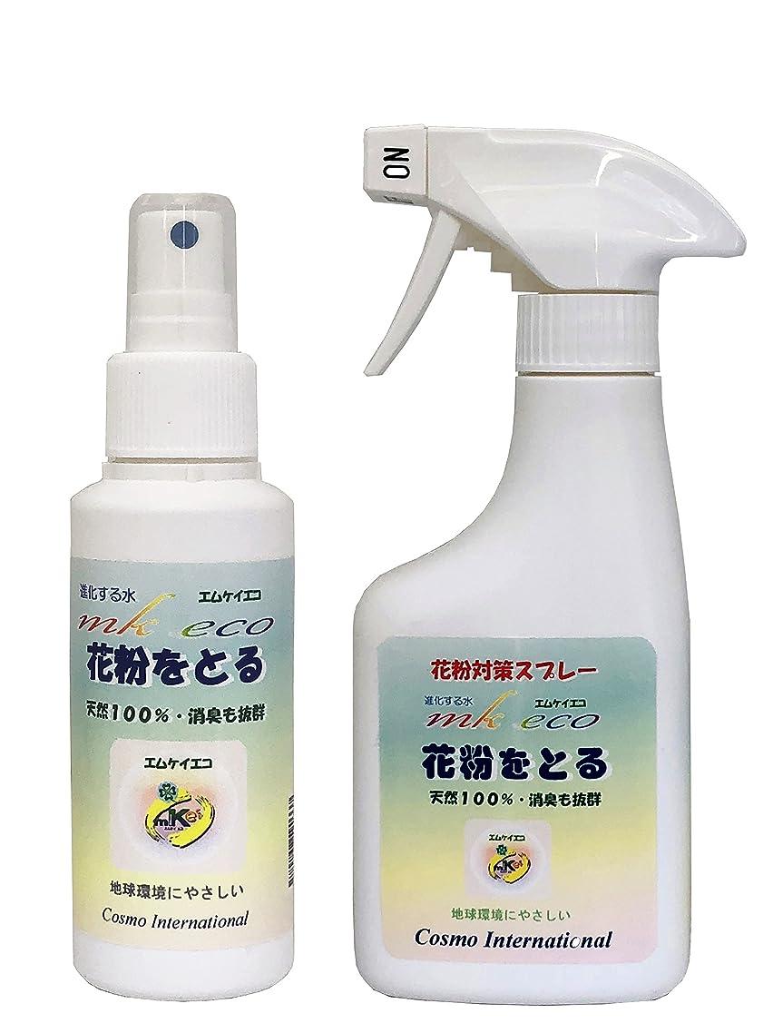 警報起きている屋内花粉対策スプレー天然100% 花粉をとる(120)(300)セットエムケイエコ