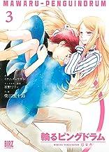 表紙: 輪るピングドラム (3) 【コミック版】 輪るピングドラム(コミック) (バーズコミックス) | イクニチャウダー