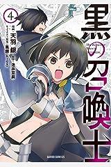 黒の召喚士 4 (ガルドコミックス) Kindle版