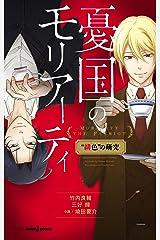 """憂国のモリアーティ """"緋色""""の研究 (ジャンプジェイブックスDIGITAL) Kindle版"""