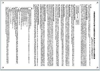 宅建報酬額票(令和元年改訂版) プレート看板 透明アクリル UV印刷 ◎W515×H364mm 厚み5mm (3.明朝体)