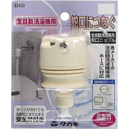 タカギ(takagi) 全自動洗濯機用蛇口ニップル B488 洗濯機 ホースをつなぐ 【安心の2年間保証】