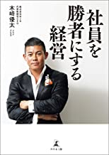 表紙: 社員を勝者にする経営   木崎優太