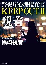 表紙: 警視庁心理捜査官 KEEP OUT II 現着 (徳間文庫)   黒崎視音