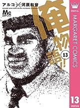 表紙: 俺物語!! 13 (マーガレットコミックスDIGITAL) | アルコ