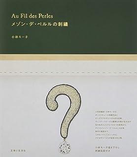 メゾン・デ・ペルルの刺繍 Au Fil des Perles