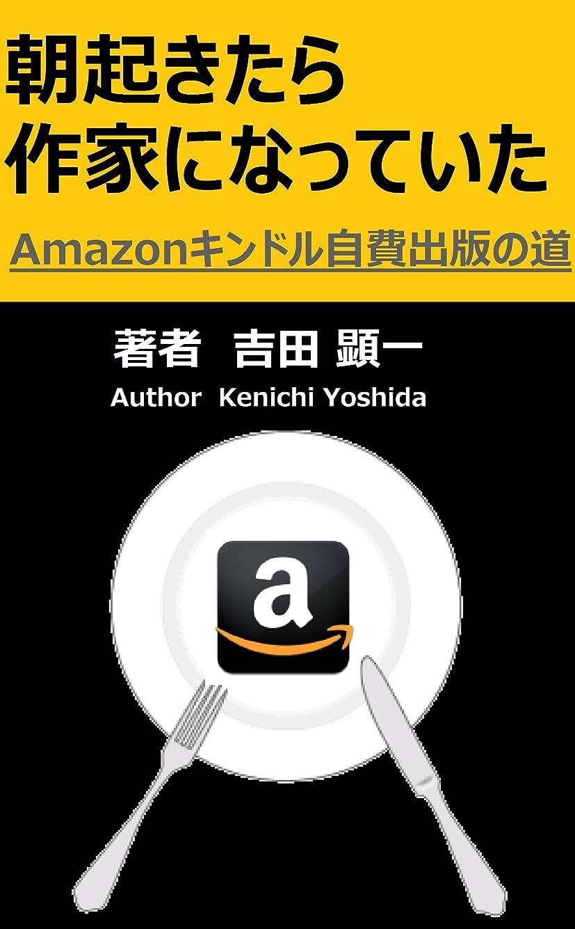 愛高揚したグレード朝起きたら作家になっていた -Amazonキンドル自費出版への道 Ktripsビジネス編 日本語版