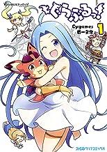 表紙: ぐらぶるっ!(1) (ファミ通クリアコミックス)   Cygames