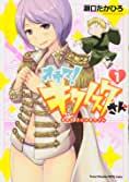 オヤマ!キクノスケさん 1 (ヤングチャンピオン烈コミックス)