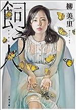 表紙: 飼う人 (文春文庫) | 柳 美里