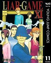 表紙: LIAR GAME 11 (ヤングジャンプコミックスDIGITAL) | 甲斐谷忍