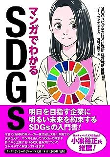 マンガでわかるSDGs (日本語)SDGsビジネス総合研究所 経営戦略会議 (監修)