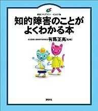 表紙: 知的障害のことがよくわかる本 (健康ライブラリーイラスト版) | 有馬正高