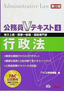 公務員Vテキスト (4) 行政法 第12版 (地方上級・国家一般職・国税専門官 対策)