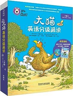 大猫英语分级阅读八级2 Big Cat(适合小学五、六年级 7册读物+家庭阅读指导+MP3光盘+点读版)