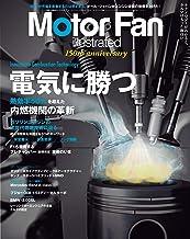 表紙: Motor Fan illustrated Vol.150   三栄書房