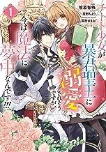 チート少女が暴君聖王に溺愛されそうですが、今は魔法に夢中なんです!!! 1巻 (ZERO-SUMコミックス)