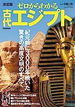 表紙: 決定版ゼロからわかる古代エジプト | 近藤二郎
