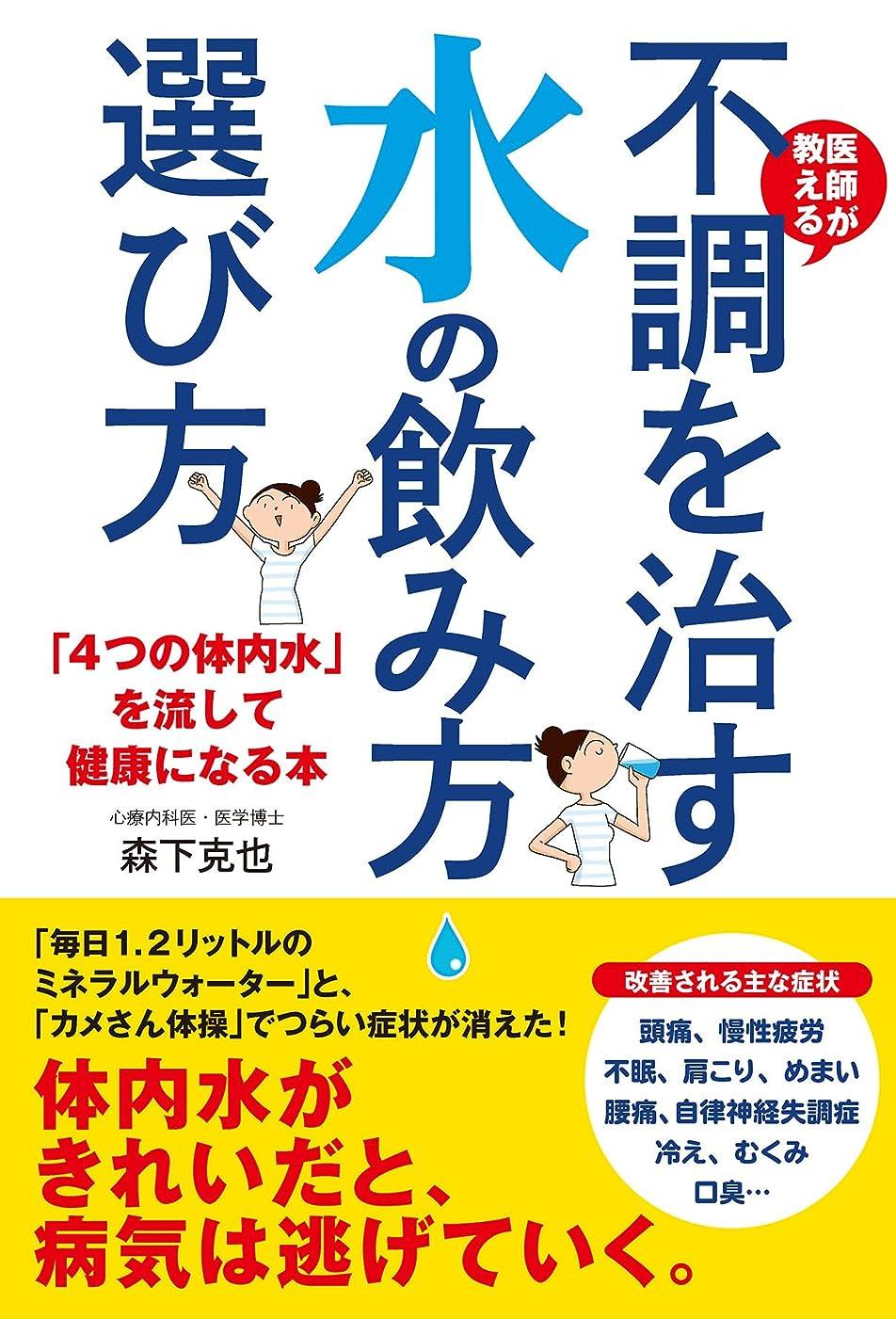 チーズ常識クラッチ医師が教える 不調を治す水の飲み方?選び方 「4つの体内水」を流して健康になる本