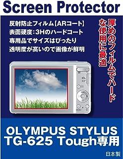 AR液晶保護フィルム オリンパス OLYMPUS STYLUS TG-625 Tough専用(反射防止フィルム・ARコート)【クリーニングクロス付】