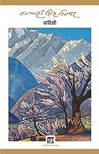 Kavishree : Dinkar Granthmala ( Vol. 12 of 29 ) (Hindi Edition)
