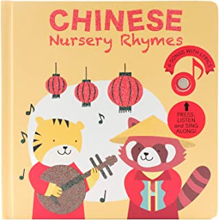 Chinese Nursery Rhymes Sound Book with Pinyin, Chinese and English. Great to sing Along! Best Interactive and Educational ...