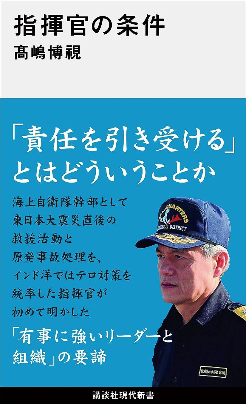 ホイール溶接たまに指揮官の条件 (講談社現代新書)