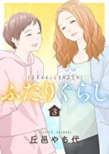 ふたりぐらし(3) (Kissコミックス)