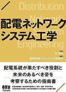 配電ネットワークシステム工学